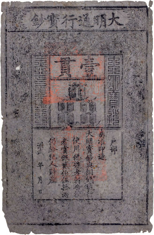 Kuan Currency Note; Chinese Printed Paper Currency
